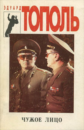 Эдуард Тополь. Чужое лицо