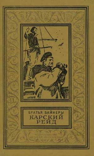 Аркадий и Георгий Вайнеры. Карский рейд