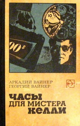 Аркадий и Георгий Вайнеры. Часы для мистера Келли