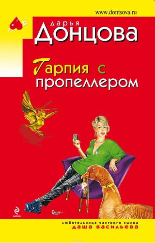Дарья Донцова. Гарпия с пропеллером