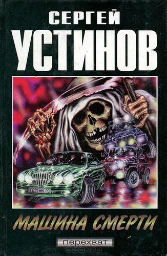 Сергей Устинов. Машина смерти