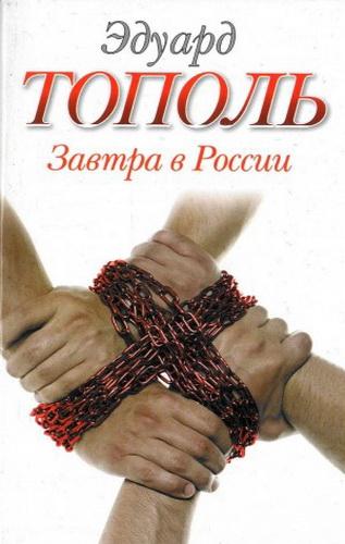 Эдуард Тополь. Завтра в России