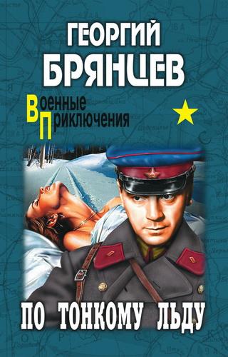 Георгий Брянцев. По тонкому льду