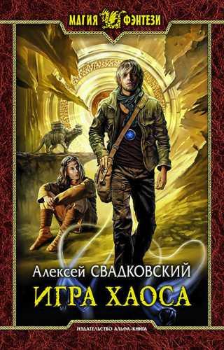 Алексей Свадковский. Игра Хаоса