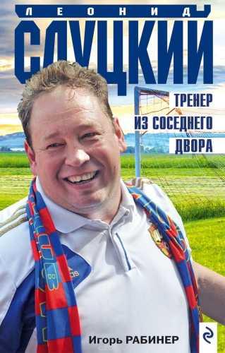 Игорь Рабинер. Леонид Слуцкий. Тренер из соседнего двора
