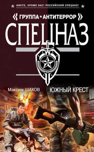 Максим Шахов. Южный крест