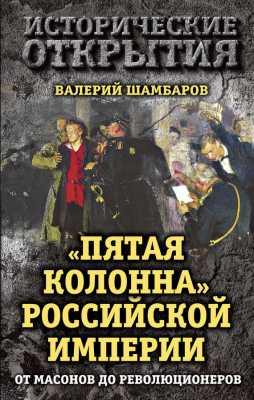 Валерий Шамбаров. «Пятая колонна» Российской империи. От масонов до революционеров
