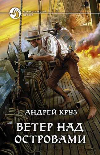 Андрей Круз. Ветер над островами