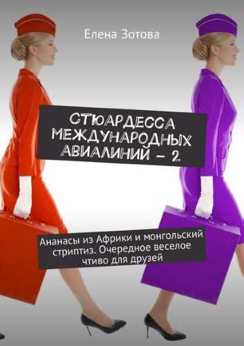 Елена Зотова. Стюардесса международных авиалиний – 2
