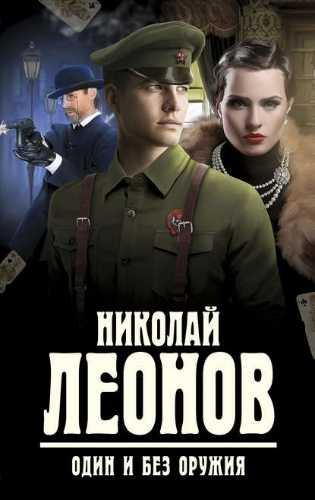Николай Леонов. Один и без оружия