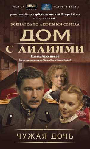 Елена Арсеньева. Чужая дочь