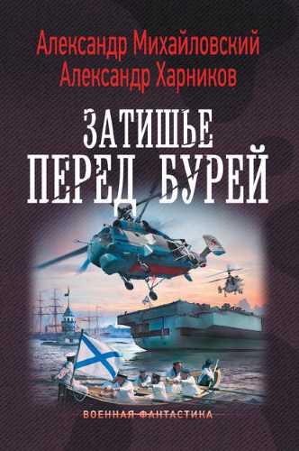 Александр Харников, Александр Михайловский. Затишье перед бурей