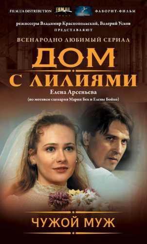 Елена Арсеньева. Чужой муж