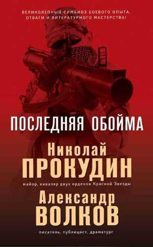 Николай Прокудин, Александр Волков. Последняя обойма