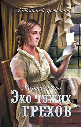 Марта Таро. Эхо чужих грехов