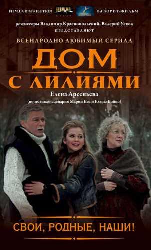 Елена Арсеньева. Свои, родные, наши!