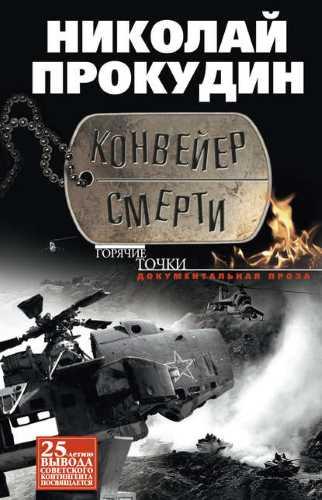 Николай Прокудин. Конвейер смерти