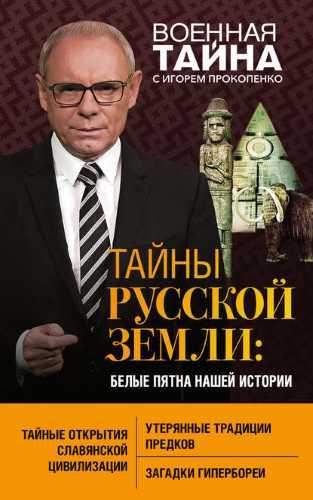 Игорь Прокопенко. Тайны Русской земли. Белые пятна нашей истории
