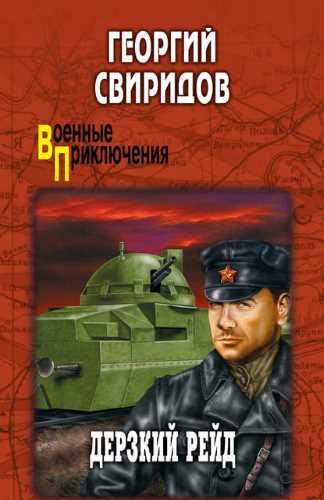 Георгий Свиридов. Дерзкий рейд