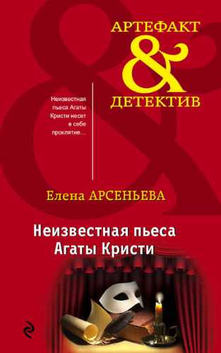 Елена Арсеньева. Неизвестная пьеса Агаты Кристи