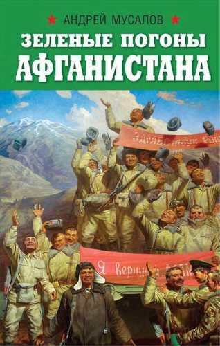 Андрей Мусалов. Зеленые погоны Афганистана