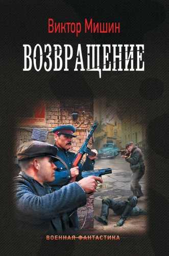 Виктор Мишин. Солдат 3. Возвращение