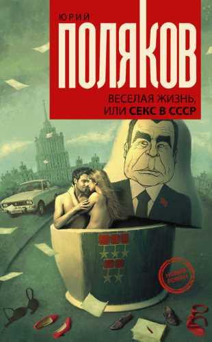 Юрий Поляков. Веселая жизнь, или Секс в СССР