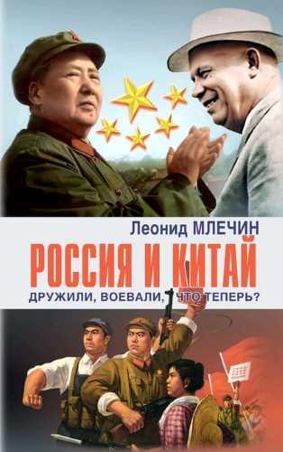 Леонид Млечин. Россия и Китай. Дружили, воевали, что теперь?
