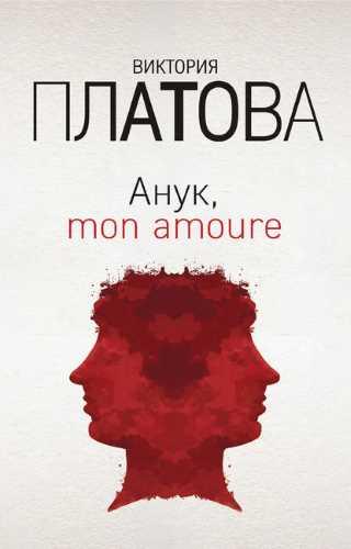Виктория Платова. Анук, mon amour…