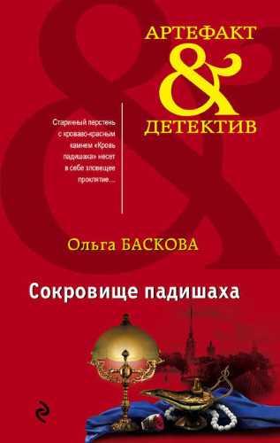 Ольга Баскова. Сокровище падишаха
