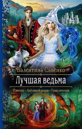 Валентина Савенко. Лучшая ведьма