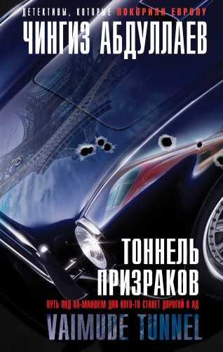 Чингиз Абдуллаев. Тоннель призраков