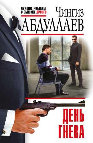 Чингиз Абдуллаев. День гнева