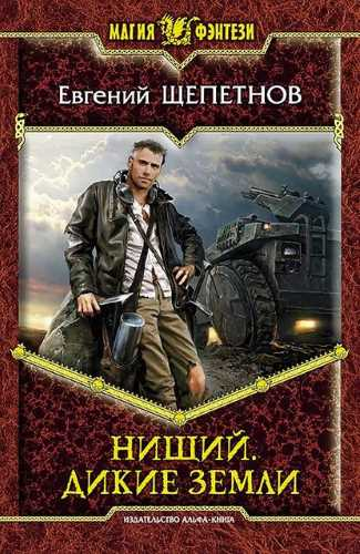 Евгений Щепетнов. Нищий 2. Дикие земли