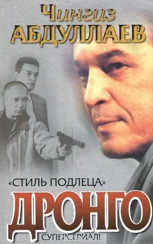 Чингиз Абдуллаев. Стиль подлеца