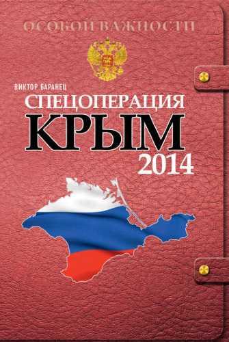Виктор Баранец. Спецоперация «Крым 2014»