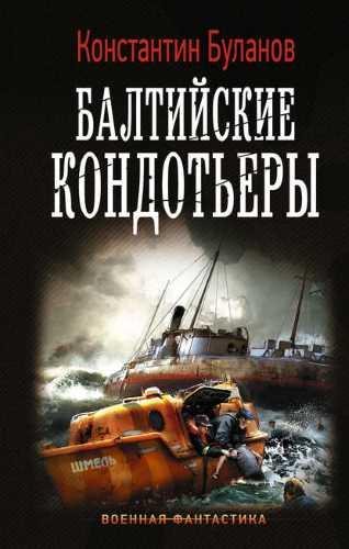 Константин Буланов. Вымпел мертвых. Балтийские кондотьеры