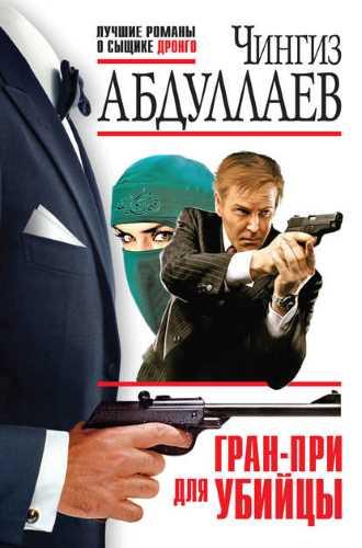 Чингиз Абдуллаев. Гран-При для убийцы