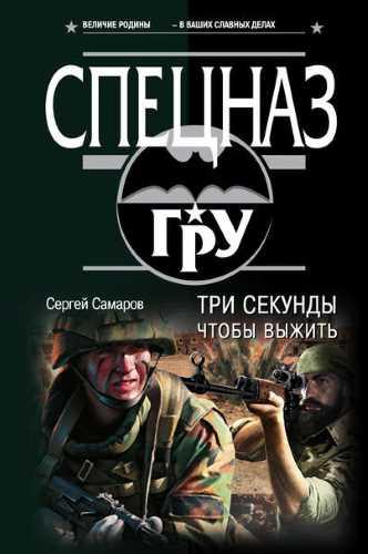 Сергей Самаров. Три секунды, чтобы выжить