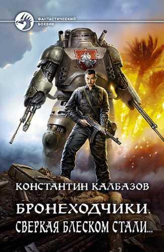 Константин Калбазов. Бронеходчики 3. Сверкая блеском стали…