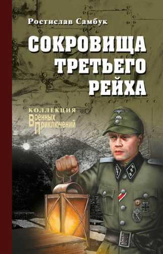 Ростислав Самбук. Сокровища Третьего рейха