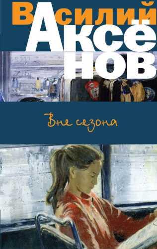 Василий Аксенов. Вне сезона (сборник)