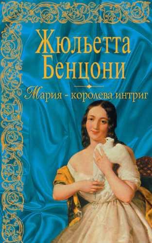 Жюльетта Бенцони. Мария – королева интриг