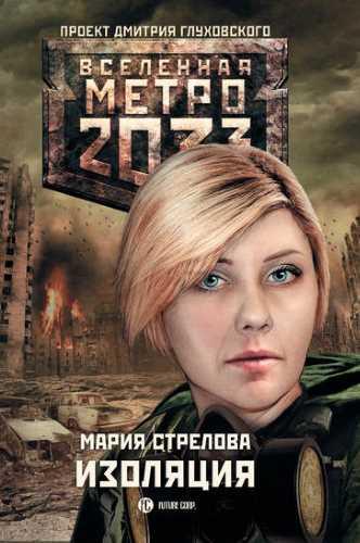 Мария Стрелова. Метро 2033. Изоляция