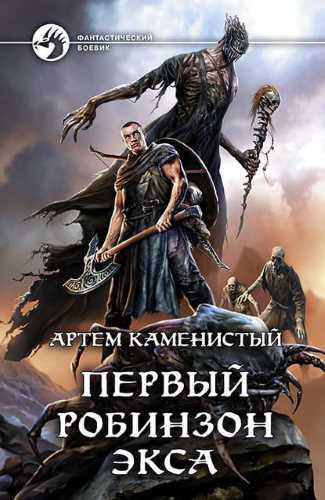 Артем Каменистый. Первый робинзон Экса