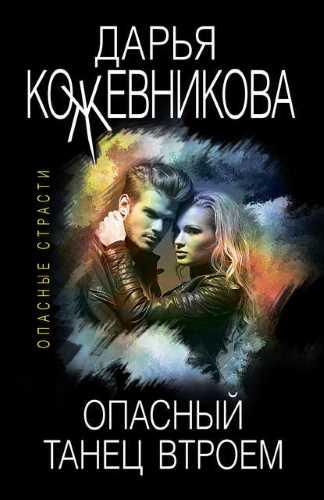 Дарья Кожевникова. Опасный танец втроем