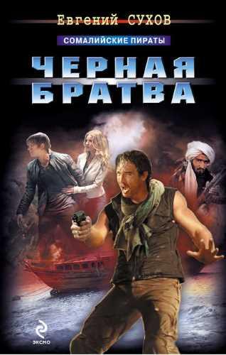 Евгений Сухов. Сомалийские пираты 4. Черная братва
