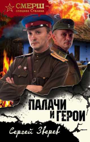 Сергей Зверев. Палачи и герои