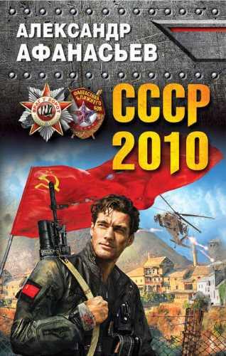 Александр Афанасьев. СССР-2010