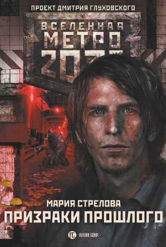 Мария Стрелова. Метро 2033. Призраки прошлого